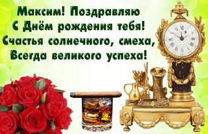 Картинка со старинными часами Максиму на День рождения