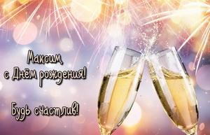 Бокалы шампанского и пожелание счастья для Максима