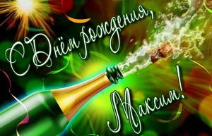 Открытка Максиму на День рождения с бутылкой шампанского