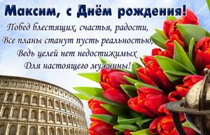 Тюльпаны и красивое пожелание Максиму на День рождения