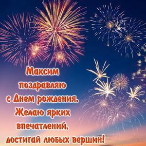 Картинка с салютом в ночном небе на День рождения Максиму