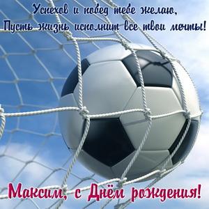Пожелание Максиму на День рождения с футбольным мячом