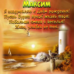 Картинка на День рождения Максиму с маяком на закате