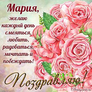 Красивое поздравление для Марии с яркими розами