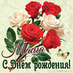 Открытка с розами и бабочкой Маше на День рождения