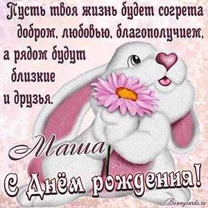 Добрая картинка с Днем рождения Маше с кроликом