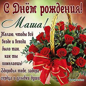 Красные розы и пожелание Маше на День рождения