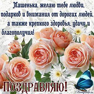 Открытка Машеньке с пожеланием и розовыми цветами