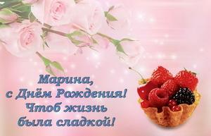Открытка с цветами и ягодами для Марины.