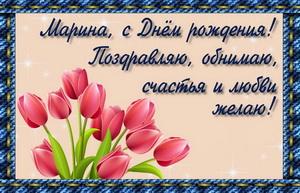 Поздравление Марине с красными тюльпанами.