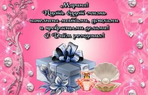 Пожелание и подарки Марине на День рождения.