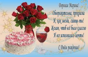 Торт, розы и коктейль дорогой Марине.
