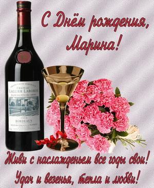 Открытка с вином и цветами на красивом фоне