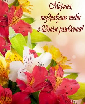 Красивые цветы Марине на День рождения