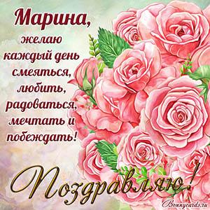 Красивая открытка с поздравлением и розами Марине