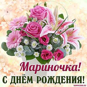 Открытка с букетом цветов на День рождения Мариночке