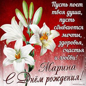 Открытка с белыми лилиями Марине на День рождения