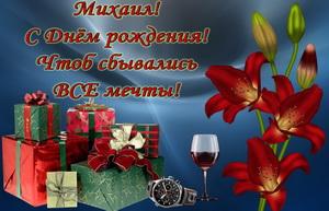 Открытка с подарками и цветком для Михаила.
