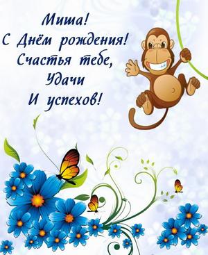 Открытка с обезьянкой поздравляющей Мишу с Днём рождения