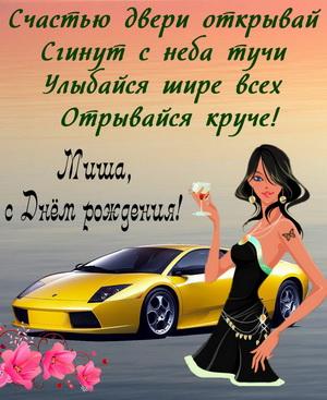 Картинка Мише на День рождения с автомобилем и девушкой
