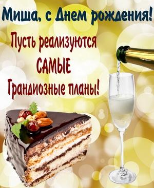 Открытка с кусочком торта и шампанским для Михаила