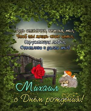 Картинка с розой на скамейке Михаилу на День рождения