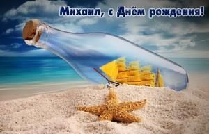 Открытка Михаилу на День рождения с парусником в бутылке