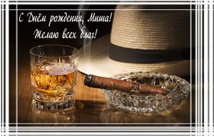 Пожелание, сигара и коньяк Мише на День рождения
