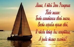 Картинка Мише на День рождения с яхтой на закате