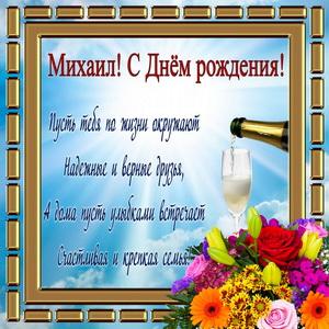 Картинка на День рождения Михаилу с пожеланием и букетом