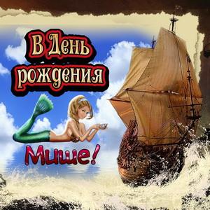 Картинка Мише на День рождения с русалкой и яхтой