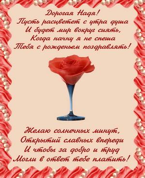Роза в красивой рамке и пожелание для Нади