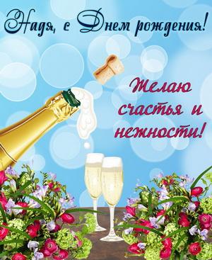 Бокалы с шампанским в красивом оформлении