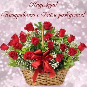 Красные розы в корзинке для Надежды