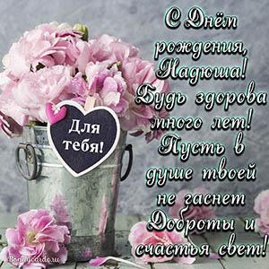 Открытка на День рождения Надюше со стихами и цветами