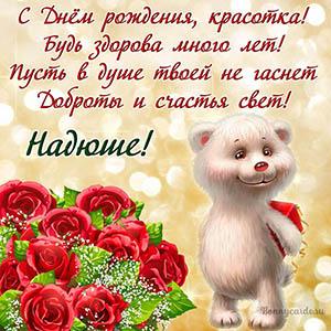 Картинка с мишкой и розами Надюше на День рождения