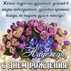 Поздравление Надежде на День рождения с букетом
