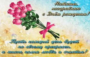Поздравление и красные розы для Наташи.