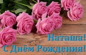 Розовые розы Наташе на День Рождения.