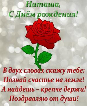 Открытка с розой и пожеланием Наташе