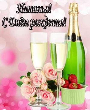 Розы и шампанское Наталье на День Рождения