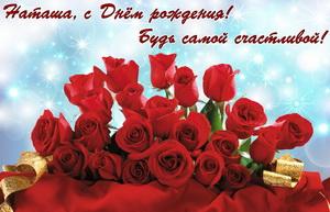 Красные розы Наташе на День рождения