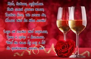 Шампанское с розой и пожелание Наташе