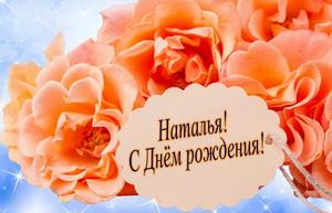 Открытка для Натальи с красивыми розами