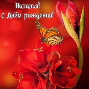 Открытка для Натальи с бабочкой и красными цветами