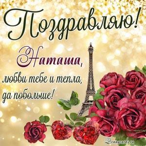 Открытка с розами и пожеланием любви и тепла Наташе