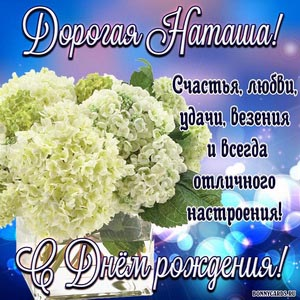 Открытка с пожеланием и цветами для дорогой Наташи