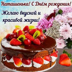 Открытка с аппетитным тортиком на День рождения Наташе