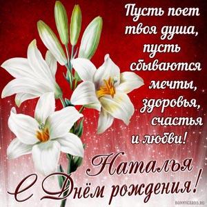 Милая открытка с белыми цветами Наталье на День рождения