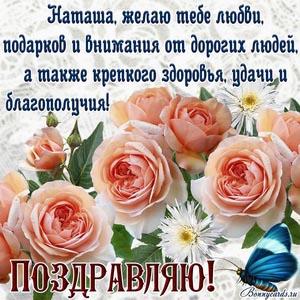 Картинка с розами и красивым поздравлением для Натальи